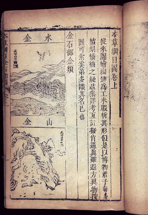 Compendium of Materia Medica (Běncǎo Gāngmù 本草纲目)