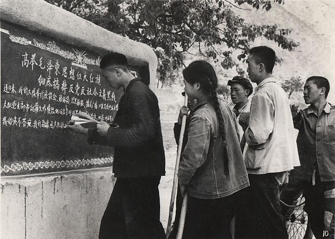 Cultural Revolution (Wénhuà Dà Gémìng 文化大革命)