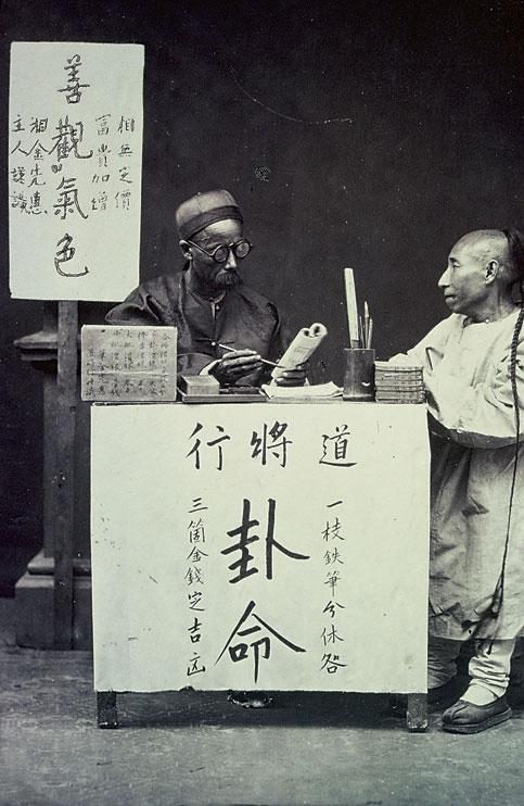 Divination (Bǔshì 卜筮)