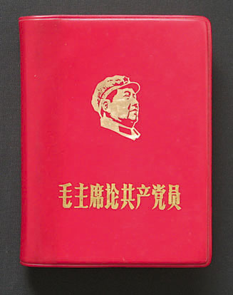 Little Red Book (Máo Zhǔxí Yǔlù 毛主席语录)