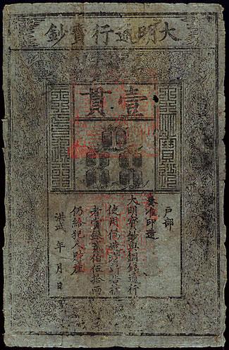 Ming Dynasty (Míng Cháo 明朝)