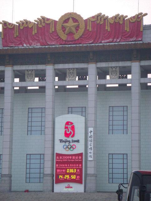 Olympic Games of 2008 (Běijīng Àolínpǐkè Yùndònghuì 北京奥林匹克运动会)