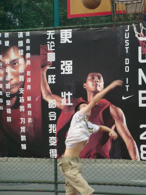 Sports Sponsorship (Tǐyù zànzhù 体育赞助)